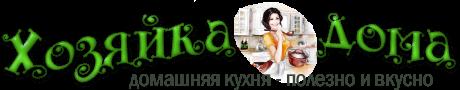 Логотип сайта Хозяйка Дома