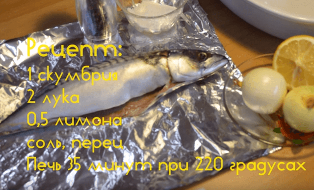 Продукты для запекания скумбрии с лимоном и луком